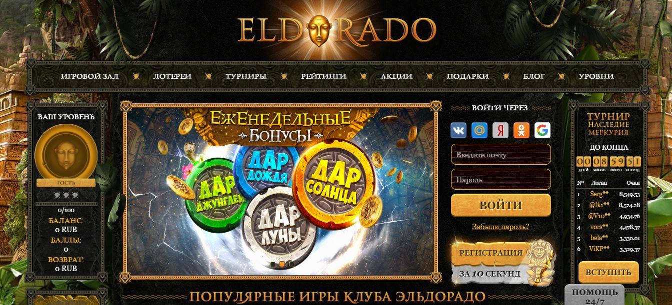 Официальный сайт казино Эльдорадо